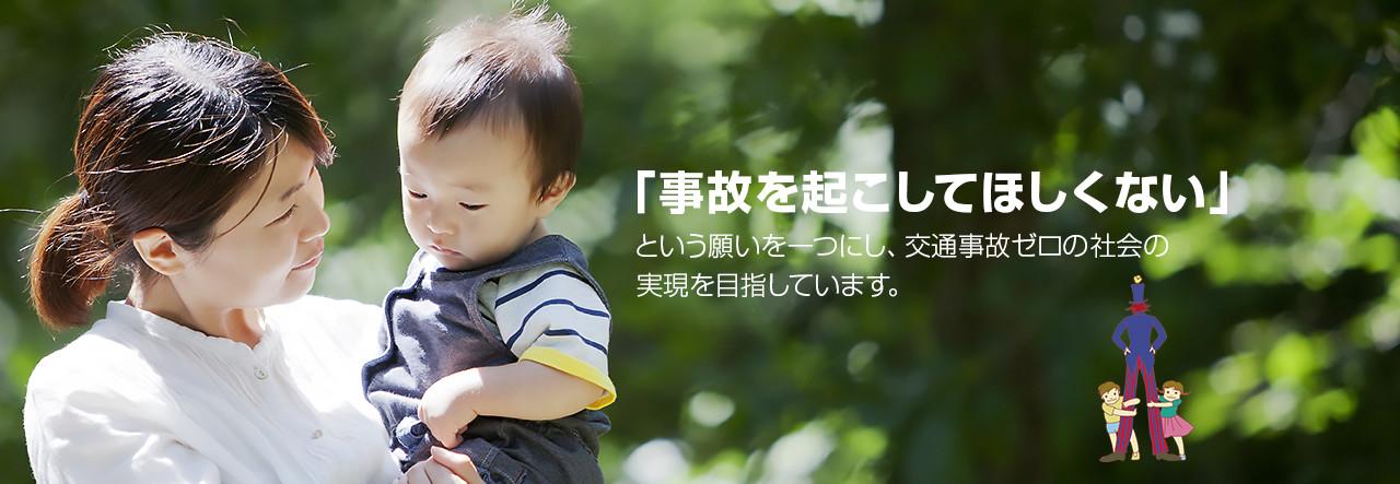 一般社団法人 あしながおじさん交通安全クラブ【AKC】